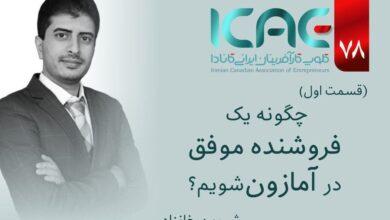 Photo of هفتاد و هشتمین وبینار کلوپ کارآفرینان ایرانی کانادا