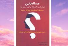 """Photo of معرفی کتاب / """"مساله یابی؛ مهارتی بایسته برای مدیران"""""""