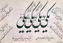 Photo of شعرای فارسی زبان در پرده نقره ای؛  از مولانا تا فروغ
