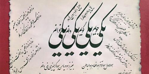 شعرای فارسی زبان در پرده نقره ای