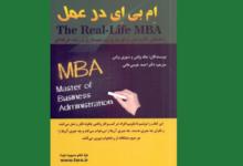 Photo of معرفی کتاب  ام بی ای در عمل | The Real Life MBA