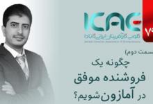 Photo of هفتاد و نهمین وبینار کلوپ کارآفرینان ایرانی کانادا