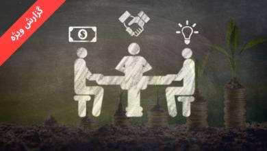 Photo of گزارش ویژه – کارآفرینیکارآفرین نوپا در مقابل سرمایه گذار (بخش اول)