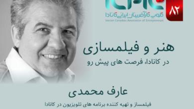Photo of هشتاد و دومین وبینار کلوپ کارآفرینان ایرانی کانادا