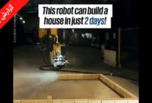 Photo of گزارش ویژه: نوآوریها در ساخت و ساز      رباتی که خانه را در ۲ روز میسازد