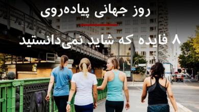 Photo of روز جهانی پیاده روی