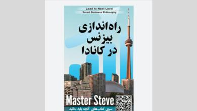 Photo of عنوان کتاب: راه اندازی بیزنس در کانادا(سری کتابهای آنچه باید بدانید)