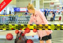 Photo of گزارش ویژه: کرونا و کار  بحران کرونا و فرودگاه های جهان