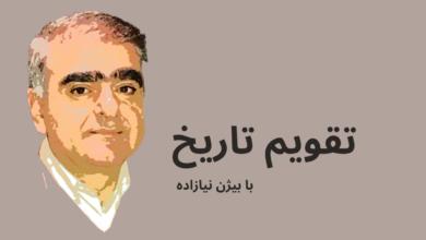 Photo of تقویم تاریخ  (پادکست)