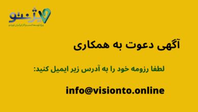 Photo of آگهی دعوت به همکاری در ویژنتو