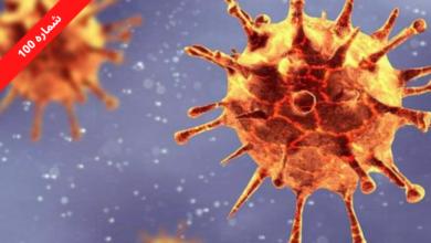 Photo of گونه جدید ویروس کرونا؛ نگران کننده یا عادی