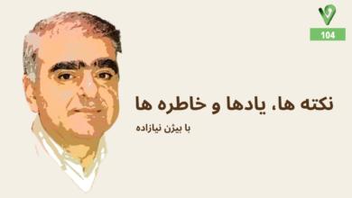 Photo of نکته ها، یادها و خاطره ها (پادکست)