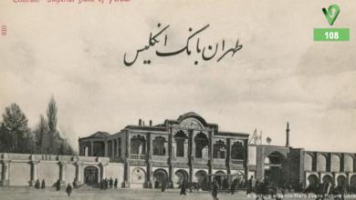 Photo of بانک انگلیس در تهران