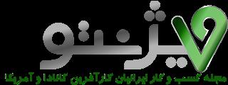 ویژنتو - مجله کسب و کار ایرانیان کارآفرین کانادا و آمریکا